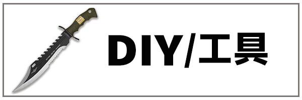 DIY/工具
