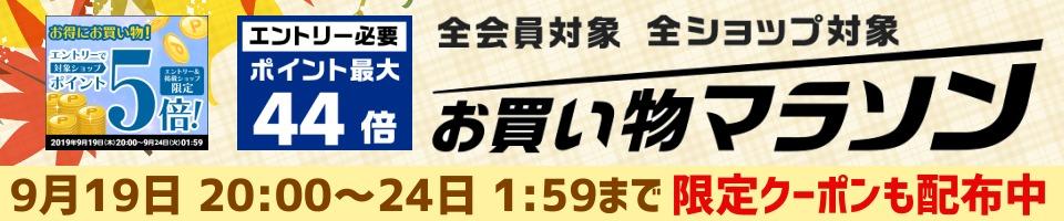 楽天 クーポン マラソン ポイント 増税前 お得