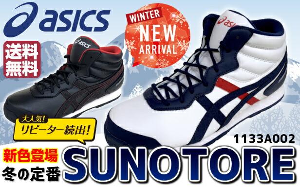 アシックス スノトレ TFS284 1133A002 SUNOTRE ウィンターブーツ スノーブーツ スノーシューズ