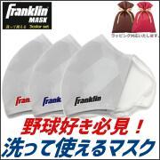 フランクリン 洗えるマスク 3枚セット 野球 おしゃれ レワード 送料無料