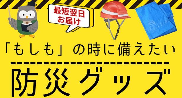 防災 台風 震災 対策グッズ 養生テープ ヘルメット ブルーシート