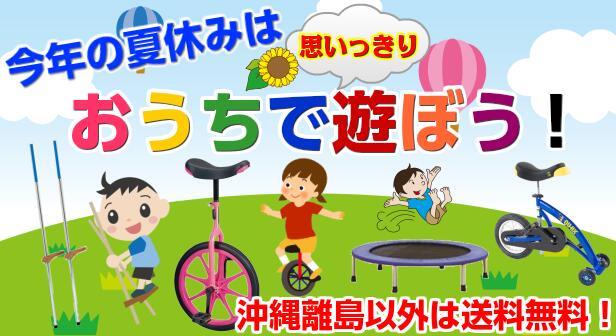 お家で遊ぼう 家でトランポリン 送料無料 一輪車 ナワトビ