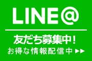 LINE@ クーポン