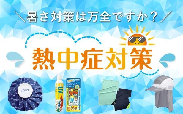 感染症予防での熱中症 熱中症対策 酷暑 アイスバッグ 氷嚢 ひんやり 熱中症アラーム