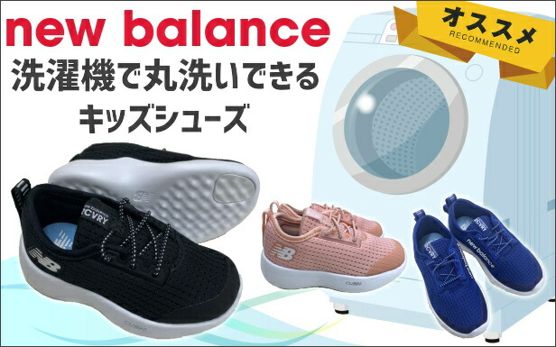 ニューバランス キッズシューズ 丸洗い 洗濯機で洗える 洗濯できる靴 送料無料