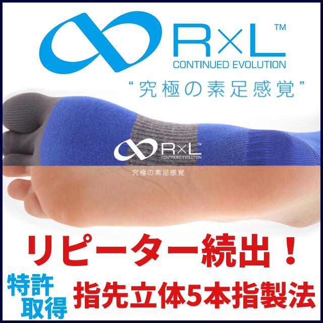 武田 ソックス アールエルソックス RxL 5本指ソックス