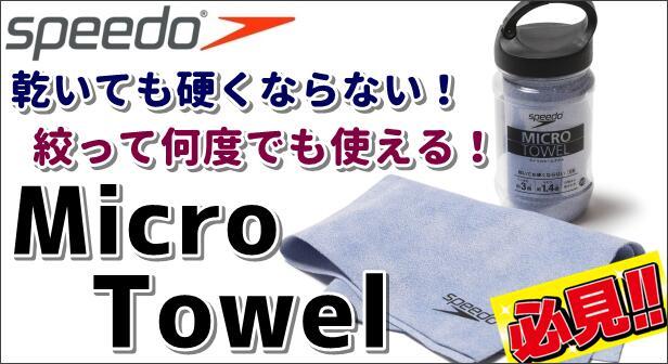 スピード タオル speedo 熱中症対策 乾いても硬くない 何回も使える