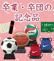卒業 卒団 記念品 チーム
