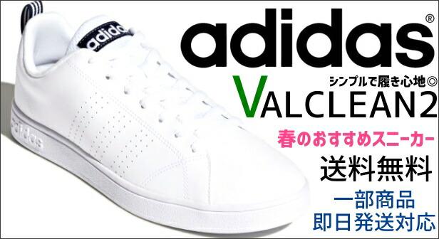 アディダス adidas バルクリーン VALCLEAN スタンスミス