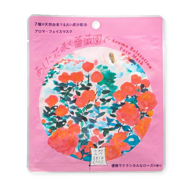 空想あした花咲く薔薇園で