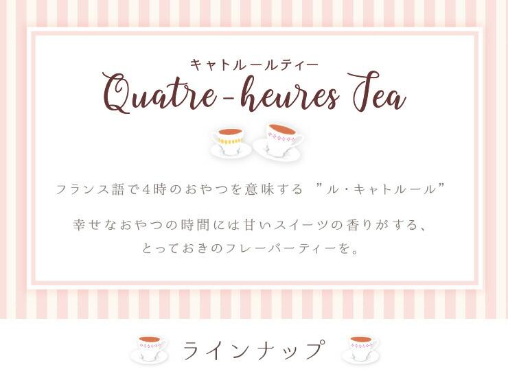 紅茶 キャトルールティーのページ