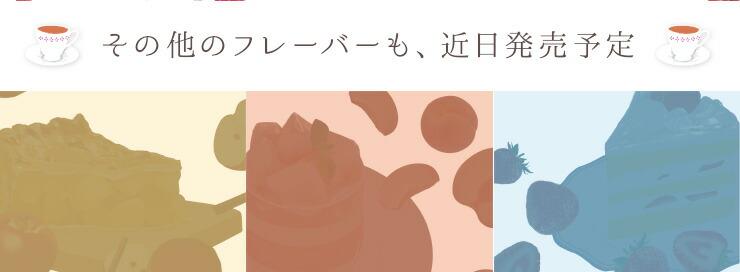 紅茶 キャトルールティー新フレーバー近日発売予定