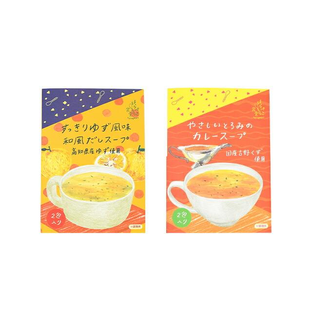 はらぺこ食堂 スープ