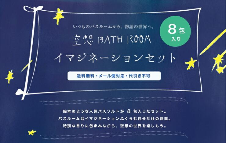 空想BATH ROOMバスバッグ8包イマジネーションセット