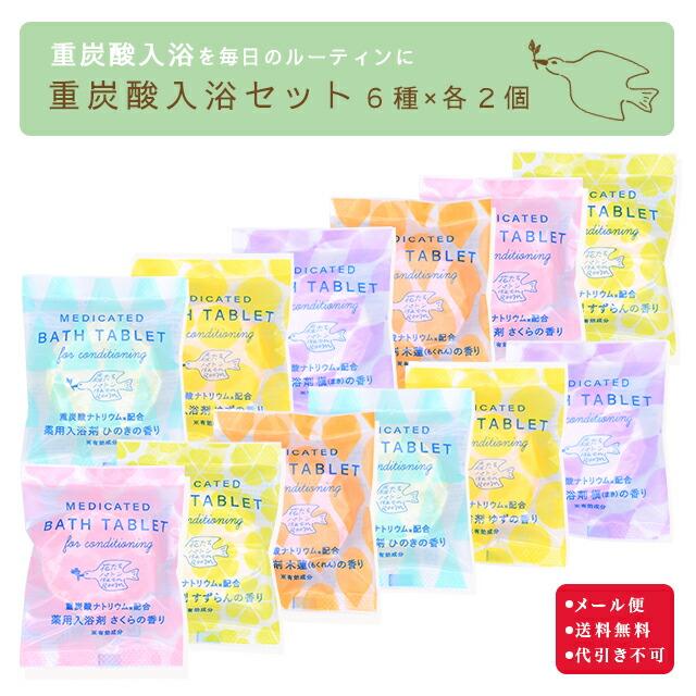 【送料無料】重炭酸入浴セット