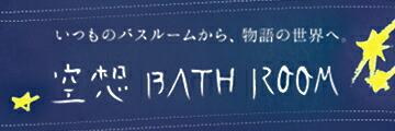 空想バスルームシリーズ