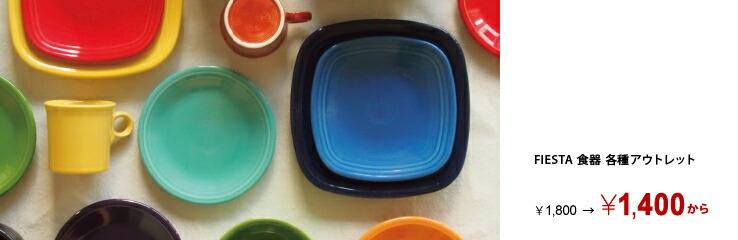 食器 マグ 皿 フィエスタ