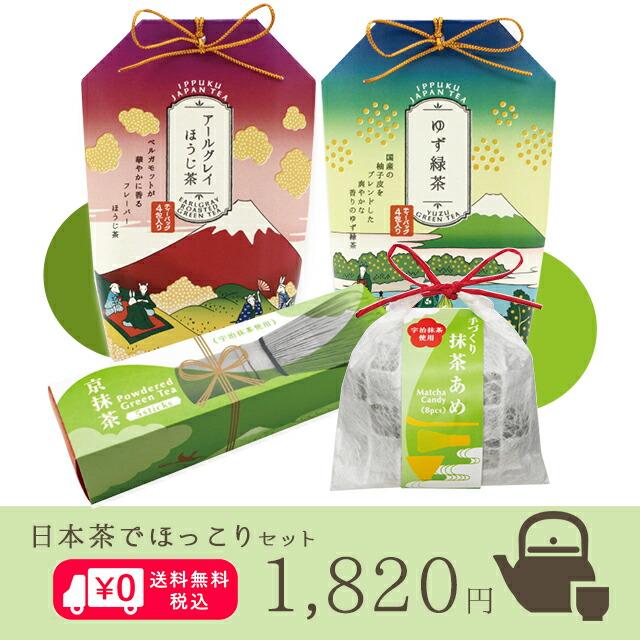 日本茶でほっこりセット
