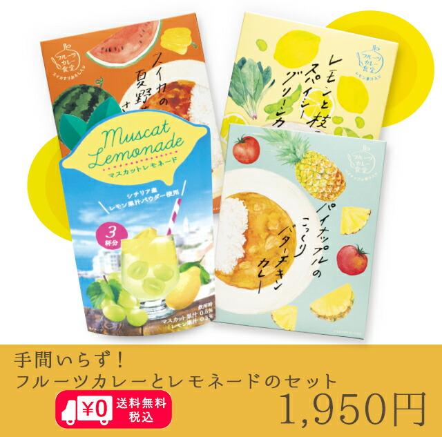 【送料無料】手間いらず!フルーツカレーとレモネードのセット
