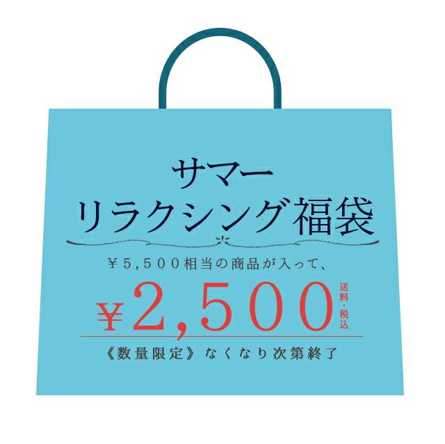 【送料無料】サマーリラクシング 福袋