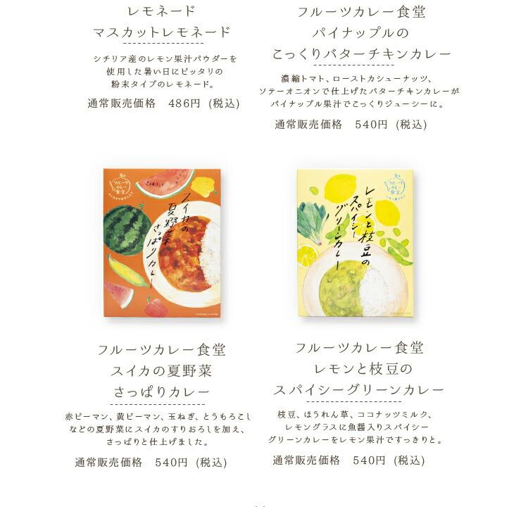 【送料無料】手間いらずで夏気分を盛り上げるフルーツカレーとレモネード