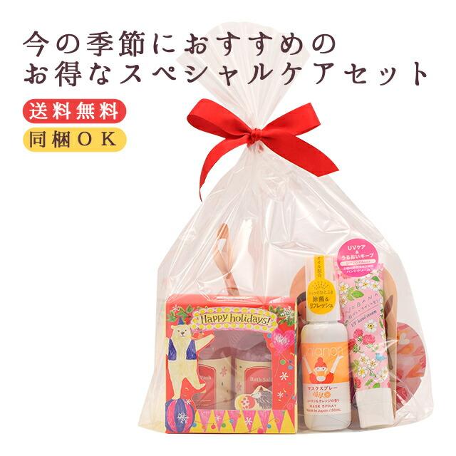 【送料無料】スペシャルケアセット