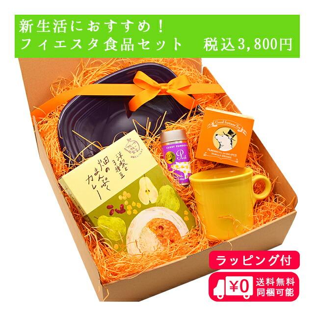 【24%OFF・送料無料】フィエスタ食品セット