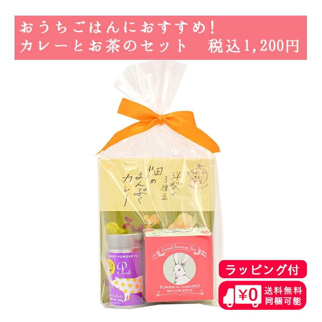 【19%OFF・送料無料】カレーとお茶のセット
