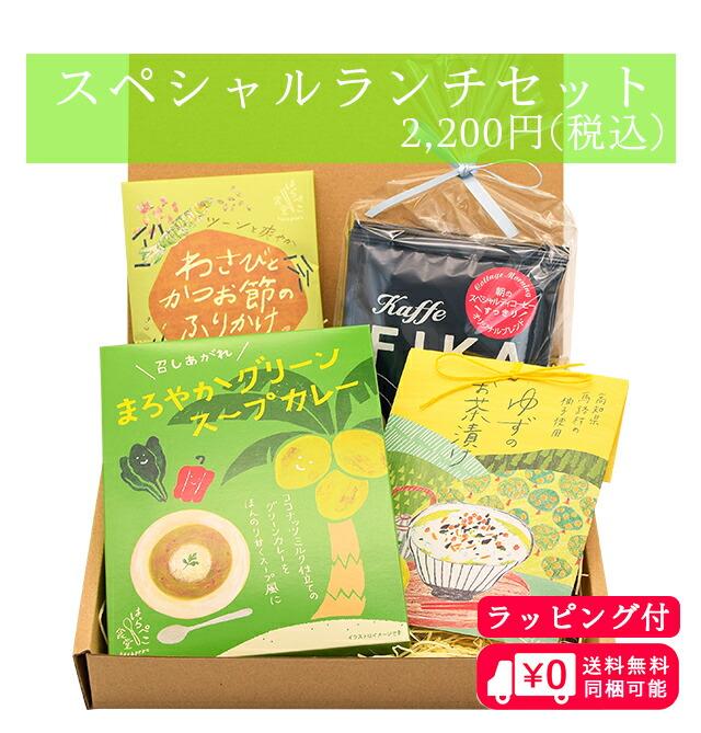 【送料無料】スペシャルランチセット