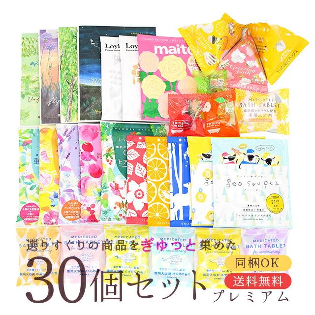 【送料無料】入浴剤30個セット プレミアム