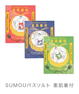 SUMOUバスソルト素肌番付
