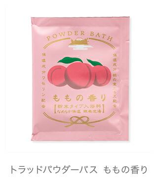 トラッドパウダーバス桃の香り