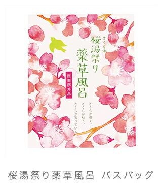 桜湯祭り 薬草風呂