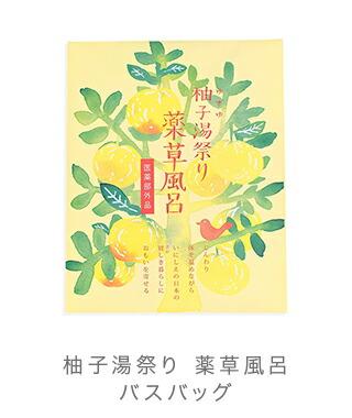 柚子湯祭り 薬草風呂