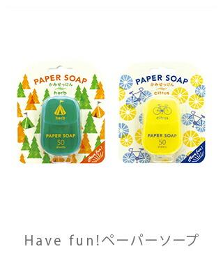 Have fun! ペーパーソープ