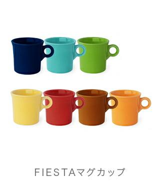 FIESTAマグカップ