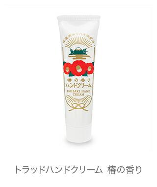 トラッドハンドクリーム椿の香り