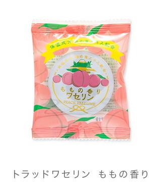 トラッドワセリン 桃の香り