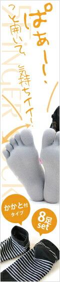 レディース 5本指靴下