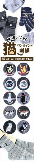 レディース ワンポイント刺繍 猫