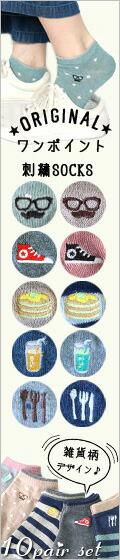 レディース ワンポイント刺繍 スニーカーソックス