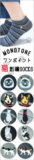 レディース 猫 ねこ ネコ 刺繍 スニーカーソックス