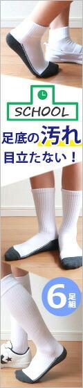 キッズ スクールソックス 白靴下 汚れ目立たない