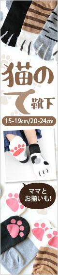女の子 男の子 猫の手靴下