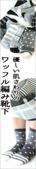レディース ワッフル編み モノトーン クルー丈ソックス