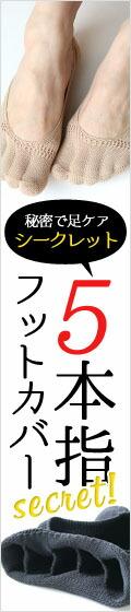 レディース シークレット5本指 フットカバー