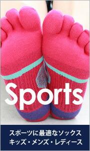 スポーツ専用ソックス