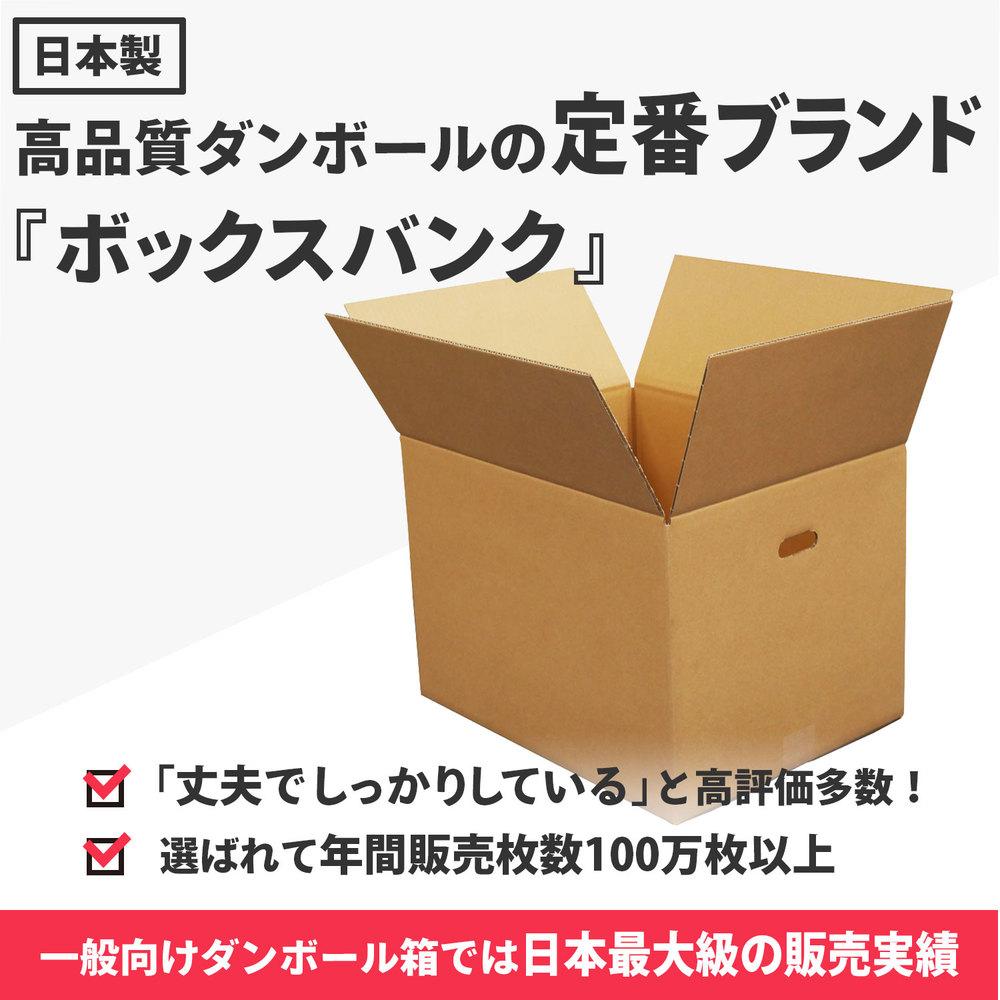 ダンボール ダンボール箱 段ボール 段ボール箱 梱包箱 箱 引越し