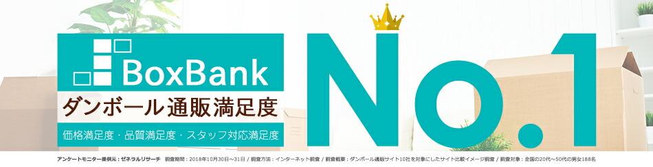ダンボール通販サイト満足度NO.1