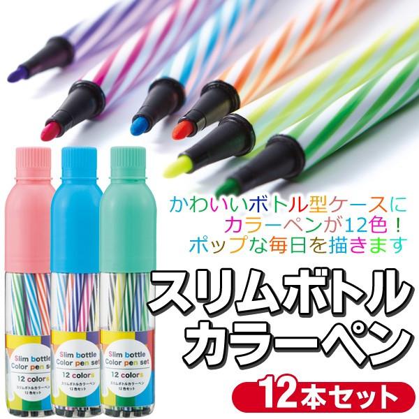 楽天市場送料無料 カラーペン セット 12本 ペン セット 子供 色ペン